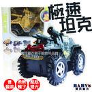 兒童玩具館 坦克翻斗車 寶貝童衣