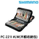漁拓釣具 SHIMANO SEPHIA PC-221I #LW (木蝦收納包)