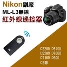 攝彩@尼康Nikon 副廠紅外線遙控器 同ML-L3無線快門 自拍 B快門 適用D3200 D5100