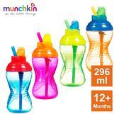 munchkin滿趣健-好握吸管防漏杯296ml-4色