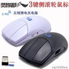 無線滑鼠 無線充電3鍵三三個鍵側滾輪鼠標繪畫圖