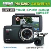 【掃瞄者】PM520D 雙鏡頭行車記錄+GPS測速+軌跡記錄+區間偵測 *倒車顯影 *贈16G卡