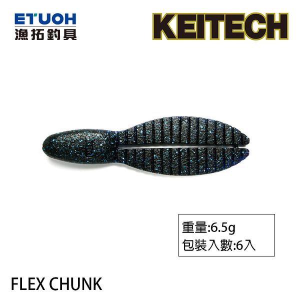 漁拓釣具 KEITECH FLEX CHUNK 3.0吋 [路亞軟餌]