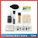 AirPods 清潔工具組 [M72] 八件組 藍芽耳機 手機 筆電 相機 清潔 氣吹球 深度清潔泥 清潔毛刷 無痕膠