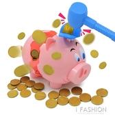兒童桌面親子互動游戲益智玩具678 10歲爆炸小豬儲錢罐男女孩禮物-ifashion