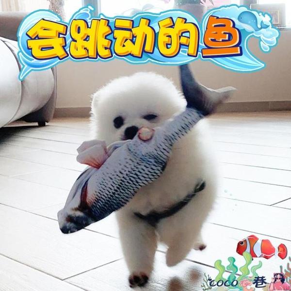 寵物玩具 狗狗玩具寵物狗解悶神器磨牙小型耐咬幼犬用品電動小狗比熊柯基貓 coco
