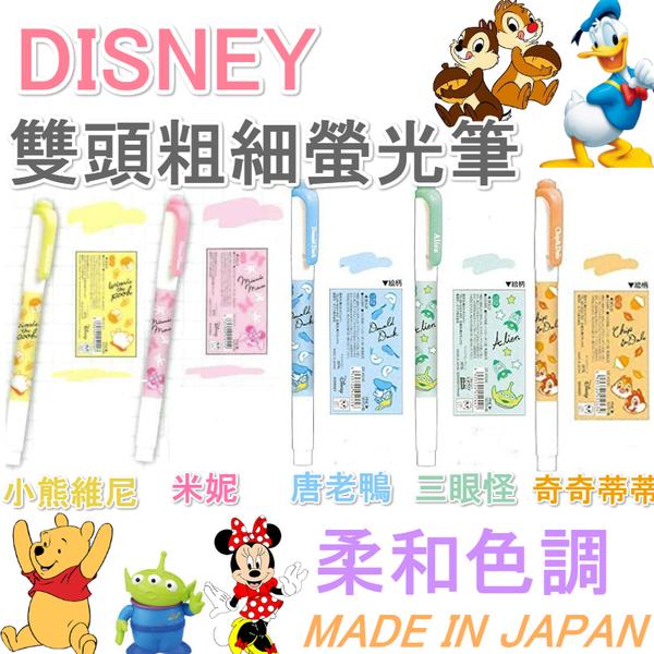 【京之物語】日本製迪士尼家族粗細雙頭螢光筆 柔和色(維尼/米妮/奇奇蒂蒂/唐老鴨/三眼怪) 現貨