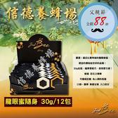 蜂之露-龍眼蜜隨身包30g(12包)
