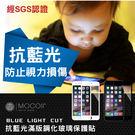 【蒙多科技】MOCOII iPhone6/6S、iPhone6/6S Plus 日本旭硝子9H 滿版抗藍光鋼化玻璃保護貼