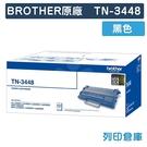 原廠碳粉匣 Brother 黑色 高容量 TN-3448 / TN3448 /適用Brother HL-L5000D/HL-L5100DN/HL-L6200DW/HL-L6400DW