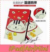 【萌萌噠】iPad / Mini1/2/3/4 Air1/2 新年開運招財貓保護殼 三擋支架 側翻平板皮套 智慧休眠 平板殼