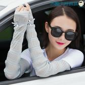 【618好康又一發】冰爽袖套防曬女夏季護臂防紫外線冰蕾絲手套