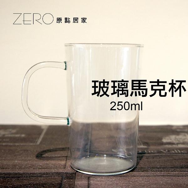 SYG 250ml耐熱玻璃馬克杯