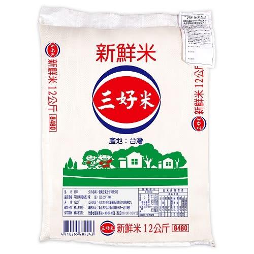 三好新鮮米12kg【愛買】
