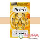 現貨 Balea 精華膠囊 Q10抗皺緊緻保濕 7粒裝【巴黎好購】BAL0100703