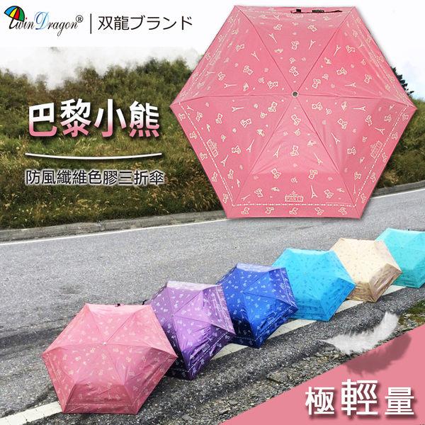 巴黎小熊超輕量防風色膠三折傘筆傘蛋捲傘/降溫防曬抗UV陽傘晴雨傘【JoAnne就愛你】B1530B