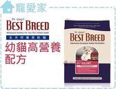 ☆寵愛家☆BEST BREED貝斯比 幼貓高營養配方 貓飼料 6.8kg