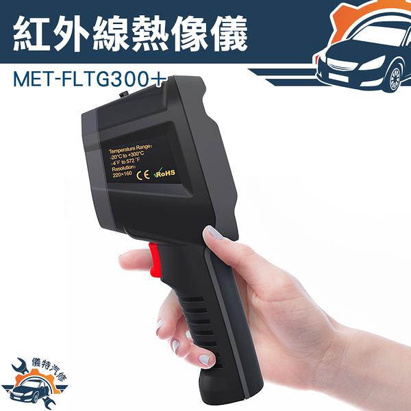 『儀特汽修』查漏神器 紅外線熱像儀 熱顯像儀 抓漏神器 天花板抓漏 MET-FLTG300+