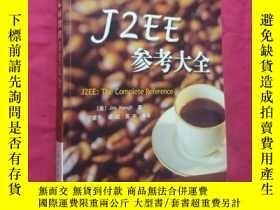 二手書博民逛書店J2EE參考大全:the罕見complete reference