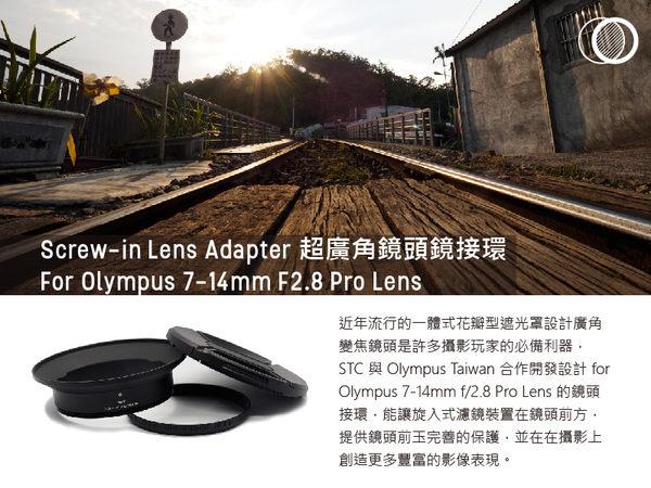 【STC】超廣角鏡頭鏡接環 for Olympus 7-14mm F2.8〈UV+CPL 套組〉