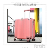 旅行箱女小輕便密碼小型小號拉桿登機20寸行李箱子包迷你男皮箱YYJ 【全館免運】