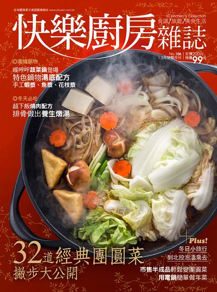 【楊桃文化】快樂廚房雜誌106期