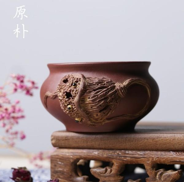 [協貿國際]紫砂手工品茗聞香杯功夫茶杯個人主人蓮蓬小單杯