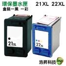 【一黑一彩組合】HP NO.21XL+NO.22XL 環保墨水匣 適用PSC1410 3940 D2460 F380 F4185 F2120