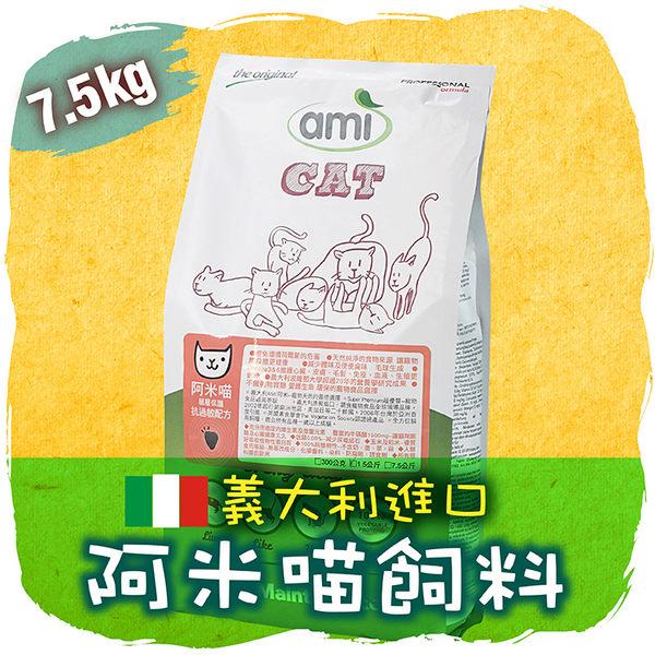 【Ami 阿米喵】(7.5Kg) 素食貓飼料,抗過敏配方,義大利進口,富含牛磺酸、維生素a、花生四烯酸。