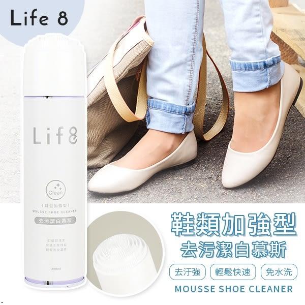 Life8 MIT 鞋類加強型 去污潔白慕斯 280ml【櫻桃飾品】【30262】