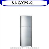 回函贈夏普【SJ-GX29-SL】287公升雙門冰箱 優質家電