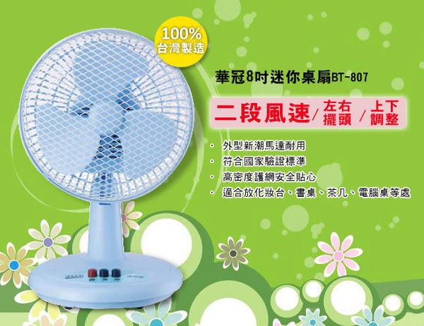 【艾來家電】華冠8吋迷你桌扇/電扇 BT-807  風量大㊣ 台灣製造 【分期零利率+免運費】