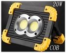 20W COB LED 強光工作燈 露營燈 可充電手提探照燈