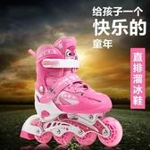溜冰鞋 3-4-5-6-7-8-9-10-11-12歲男女小孩兒童溜冰鞋旱冰鞋滑冰鞋輪滑鞋 雙12