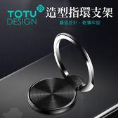 TOTU 指環 支架 拉絲 合金 手機 平板 懶人 支架 指環架 指環扣 防摔 防滑