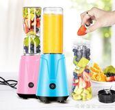 榨汁機家用迷你學生全自動水果小型便攜式多功能果汁杯 瑪麗蓮安