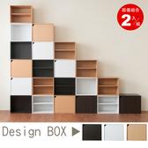 【Hopma】日式單門櫃/收納櫃(2入)(有門無隔層)-黑胡桃