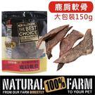 Pet's Talk~紐西蘭Natural Farm100%純天然鹿肩軟骨-140g 無防腐劑添加!低敏肉類