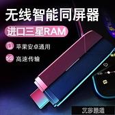 同屏器 手機投屏器無線同屏器4K高清轉換電視機電腦同頻投影儀連接車載華為蘋