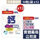 [12包396元] 小兒利撒爾-健康補給站 Quti軟糖(日本珊瑚鈣)