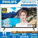 《促銷+送安裝&HDMI線》PHILIPS飛利浦 70吋70PUH8225 4K HDR安卓9.0聯網液晶顯示器(贈數位電視接收器)