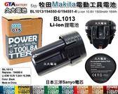 ✚久大電池❚ 牧田 Makita 電動工具電池 BL1013 194550-6 194551-4 10.8V 1.5Ah