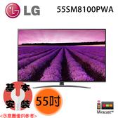 【LG樂金】LG 55吋 一奈米4K物聯網電視 55SM8100PWA 送貨到府+基本安裝