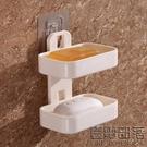 免打孔壁掛式香皂盒吸盤瀝水雙層肥皂盒衛生間香罩盒浴室創意皂托 降價兩天