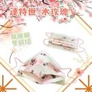 台灣製 外銷款 雙鋼印 達特世 醫療口罩 醫用口罩 達特世 木棉花 30片/盒