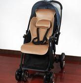 618好康鉅惠嬰兒童手推車涼席高景觀寶寶涼墊