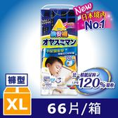 滿意寶寶 兒童系列晚安褲男用男XL(22片x3包/箱)│飲食生活家