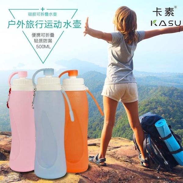 戶外運動硅膠摺疊水壺便攜軟水袋騎行登山跑步飲水壺摺疊杯500ml 格蘭小鋪
