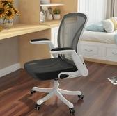 電競椅 電腦椅家用舒適久坐辦公椅轉椅人體工學椅子靠背椅【快速出貨八折搶購】