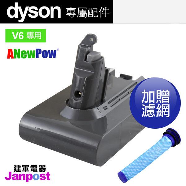 [建軍電器]保固一年 現貨 台廠Dyson V6系列 超大容量3000mah鋰電池 30分鐘DC58 DC59 DC61 DC62